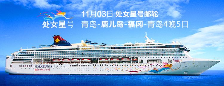 11月青岛出发丽星邮轮处女星号