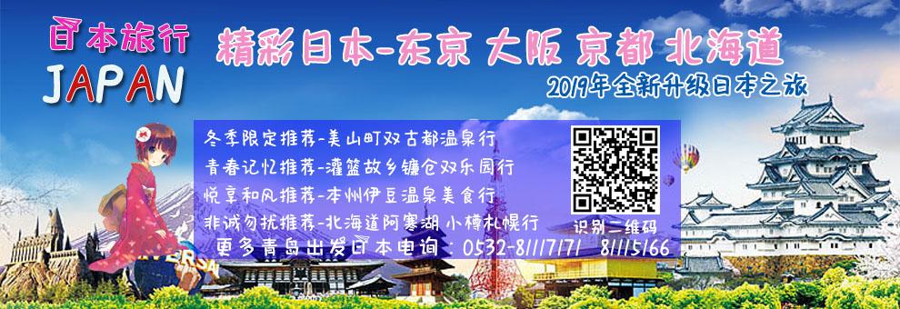 2019年青岛到日本旅游线路推荐
