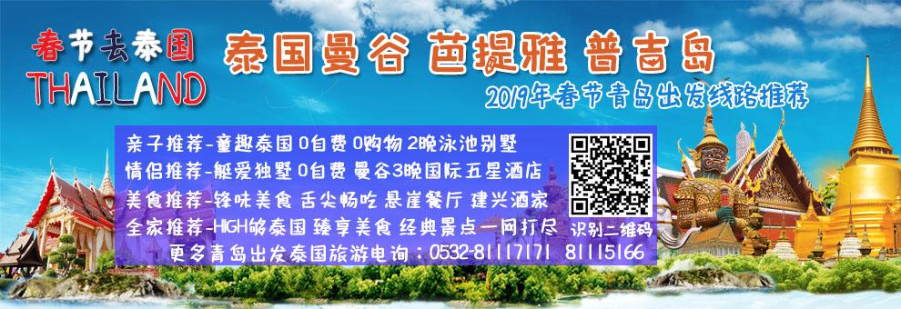 青岛春节推荐泰国旅游线路