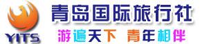 青岛青年国际旅行社