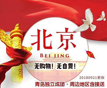 青岛去北京最便宜多少钱-故宫,毛主席纪念堂,王府井,长城,恭王府,颐和园高铁往返5日游q