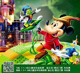 青岛去上海迪士尼乐园,外滩,科技馆,杜莎夫人蜡像馆双飞3日游q