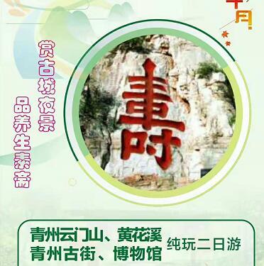 青岛周边旅游-青州云门山,黄花溪,天缘谷,博物馆,青州古街二日游q
