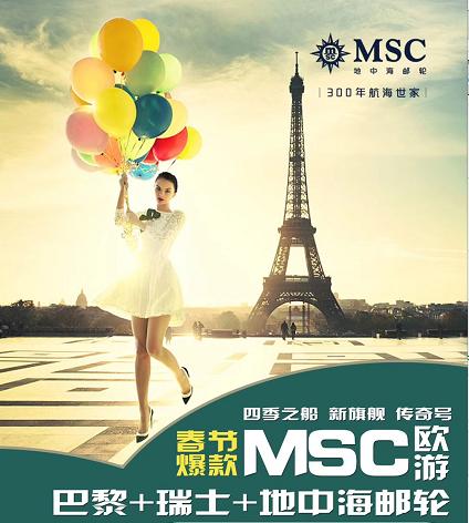 春节出发去欧洲地中海邮轮旅行-MSC传奇号 大年初二 法国巴黎,瑞士雪山,西地中海豪华邮轮13天m