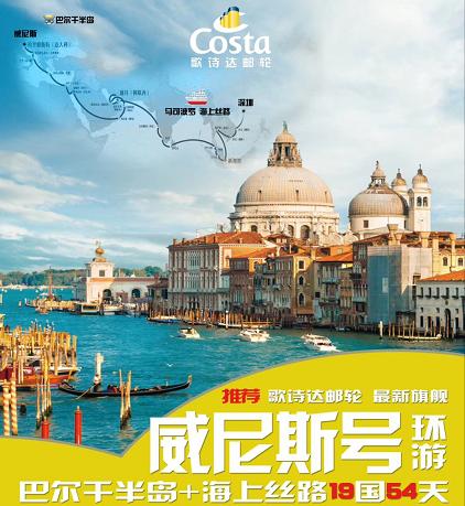 2019年环球旅行线路推荐-重走马可波罗之路 歌诗达威尼斯号豪华邮轮-巴尔干半岛,海上丝绸之旅54天m