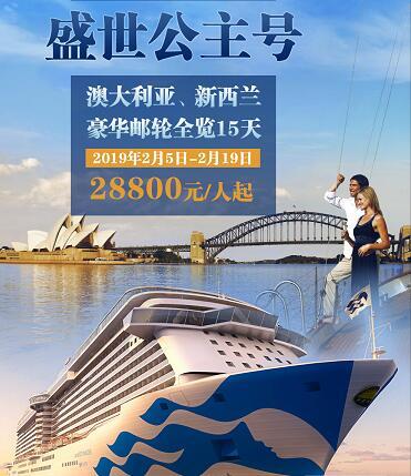 2019年春节青岛邮轮旅游线路推荐-盛世公主号-青岛-悉尼-奥克兰-陶朗加-惠灵顿-阿卡罗阿-但尼丁-峡湾公园-悉尼-青岛15日游 h