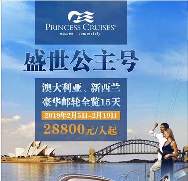 2019年大年初一青岛到澳洲邮轮2月5日盛世公主号青岛-澳大利亚悉尼、奥克兰、惠灵顿+新西兰峡湾国家公园15天 0532-81115199