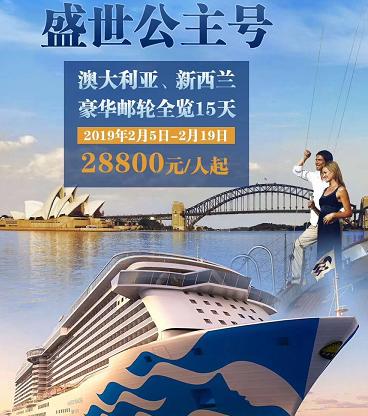 春节出发去澳洲旅游推荐-大年初一 盛世公主号邮轮 澳大利亚,新西兰南北岛全览豪华邮轮15日m