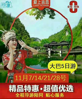 青岛11月出游特惠团  爱上宜昌,万人游三峡,三峡钜惠,任性不加价!!大巴5日游b