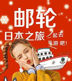 青岛到日本邮轮旅游推荐:2019年1月13日【皇家加勒比-海洋量子号】上海-日本长崎-冲绳-上海5晚6日游、家庭旅游推荐线路s