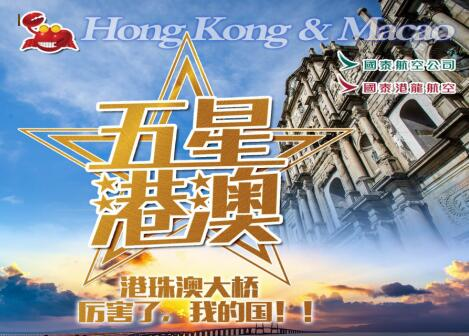 青岛去香港旅游推荐-太平山,维多利亚港,金紫荆广场,港珠澳大桥5日游q