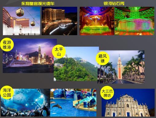 青岛到香港旅游-海洋公园,维多利亚港,太平山,大三巴牌坊,中环摩天轮,港珠澳大桥,杜莎夫人蜡像馆5日q