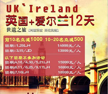 【英国+爱尔兰12天】五大世遗 爱丁堡+文德米尔湖+巨人堤+伦敦塔桥 汉莎航空 青岛起止—青岛到英国爱尔兰旅游团z