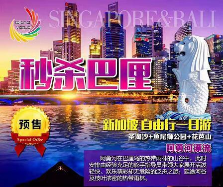 蜜月季旅游推荐-巴厘岛7日游特价1999元,含新加坡一日自由活动q