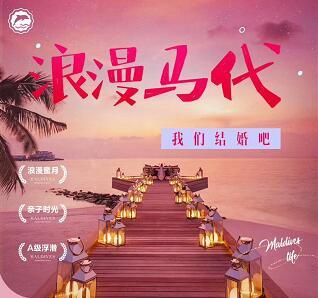 青岛出发蜜月旅游什么地方最美-马尔代夫 北京直飞 不想过冬就飞到热带的岛屿游泳y