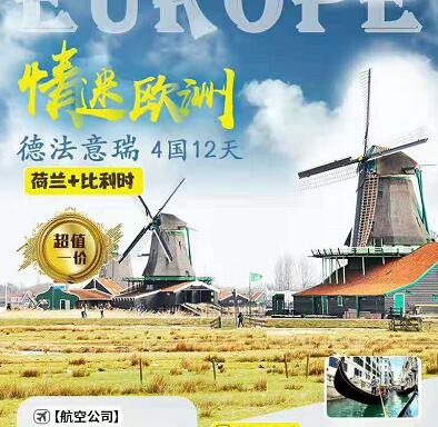 青岛去欧洲一价全含推荐-德国 法国 意大利 瑞士 荷兰 比利时6国12天游q