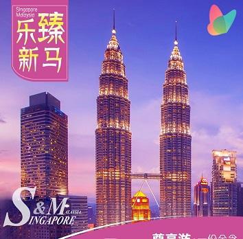 新加坡网红景点打卡-青岛直飞新加坡,鱼尾狮公园,花芭山,马来西亚双飞六日游J
