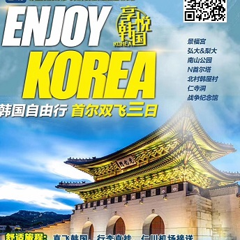 韩国三日游-周末可出游,首尔—仁川—青岛 ,入住东大门或明洞附近酒店J