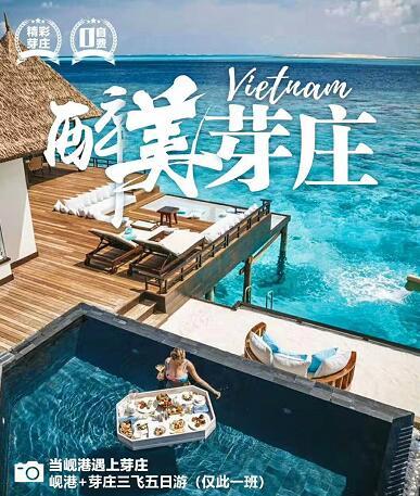 青岛去芽庄岘港特价旅游团推荐-珊瑚岛,一岛,竹岛,占婆塔,五指岩,大教堂,滴漏咖啡,仙境湾5日游q