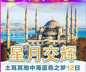 【限时抢购 双十一立减611元】土耳其地中海,特洛伊古城,安塔利亚,蓝色清真寺,圣索菲亚大教堂,棉花堡12日游q