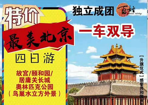 【青岛独立成团 特价北京】故宫 颐和园 长城 奥林匹克花园 鸟巢水立方 长安街4日游q