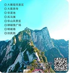 青岛去华山火车旅游团多少钱-西安,兵马俑,明城墙,回民街,大雁塔火车六日游J