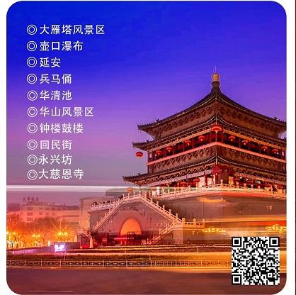 西安旅游景点推荐-黄帝陵轩辕庙、壶口瀑布,延安、华山、枣园明城墙、兵马俑、华清宫双飞六日游