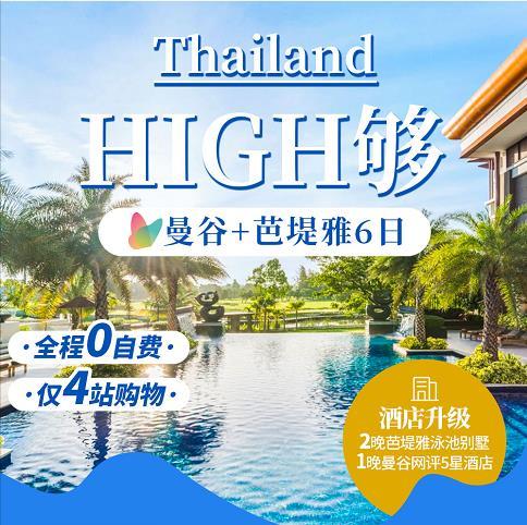 青岛到泰国旅游攻略-杜拉拉水上市场-东芭乐园-沙美岛-泰式按摩-4大自助餐厅-热带水果园+2晚芭提雅泳池酒店双飞6日游L 0532-81119905