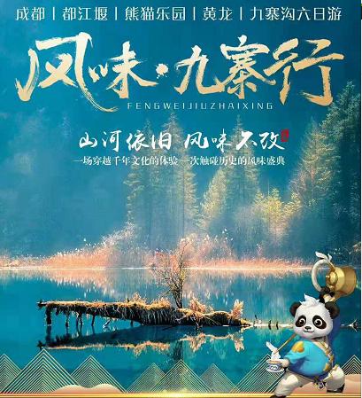 【五星酒店 品质之旅】成都/都江堰/熊猫乐园/黄龙/九寨沟6日游q