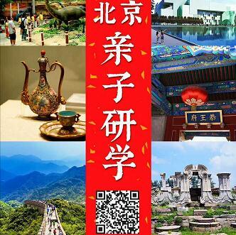 北京适合带孩子的旅游团-清华大学,长城,圆明园,颐和园,汽车博物馆,科技馆4日游q