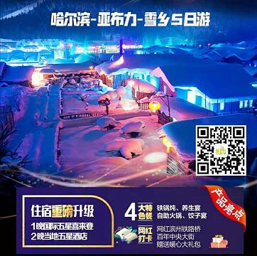 东北旅游团推荐-哈尔滨-亚布力-雪乡-马拉爬犁-冰雪大世界5日游q