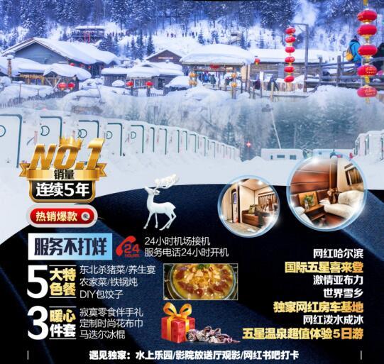 网红打卡-哈尔滨,亚布力滑雪,雪乡,网红房车基地,五星温泉5日游q