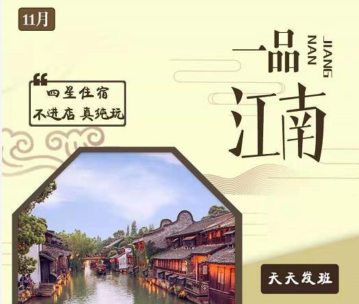 青岛去华东纯玩旅游团-南京-无锡-苏州-杭州-上海-留园-周庄+乌镇双飞5日L