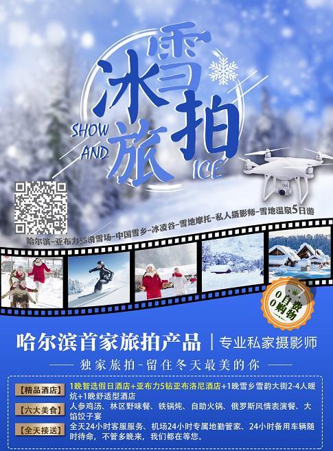 【东北纯玩旅游团】哈尔滨-亚布力滑雪-雪乡-雪地温泉-独家旅拍双飞5日L
