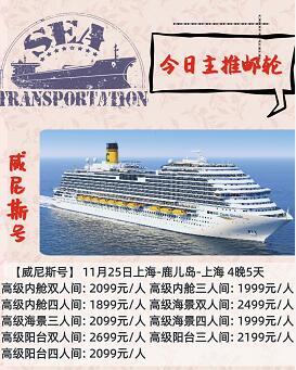 【威尼斯号邮轮】11月25号上海-鹿儿岛-上海4晚5天游q