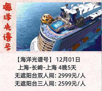 【皇家加勒比海洋光谱号邮轮】12月01号上海-长崎-上海4晚5天游q