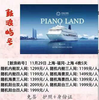 【鼓浪屿号邮轮】11月29号上海-福冈-上海4晚5天游q