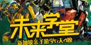 【南洋理工大学机器人体验课程 国立大学双语交流】新加坡动物园 环球影城 鱼尾狮公园6日游y