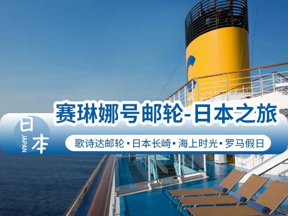 【超级立减 直降1000】12月10日歌诗达邮轮赛琳娜号-青岛-长崎-青岛4晚5日游