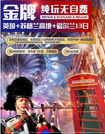 【过年英国提前报名最高立减600元每人】英国 苏格兰高地 爱尔兰 大英博物馆 温莎城堡 巨石阵 尼斯湖 伦敦13日游y