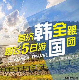 元旦青岛去韩国跟团五日游-济州,首尔,景福宫,青瓦台四飞五日游J