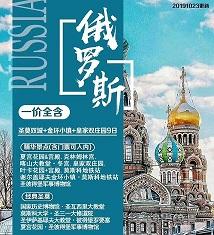 青岛到俄罗斯旅游费用-莫斯科,圣彼得堡,克里姆林宫双飞九日游J