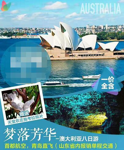 澳大利亚一价全含8日游-赠送报考拉照片,青岛直飞报销山东省内单程交通q