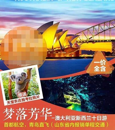 青岛去澳大利亚新西兰一价全含10日游-黄金海岸,悉尼渔市场,爱歌顿牧场,q
