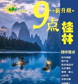 青岛旅游团到桂林多少钱-古东瀑布、银子岩、世外桃源,象山,刘三姐大观园双飞六天游J