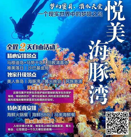 沙巴7日旅游团推荐-海豚湾,马穆迪岛,马努干岛,沙巴大学+2天自由活动q