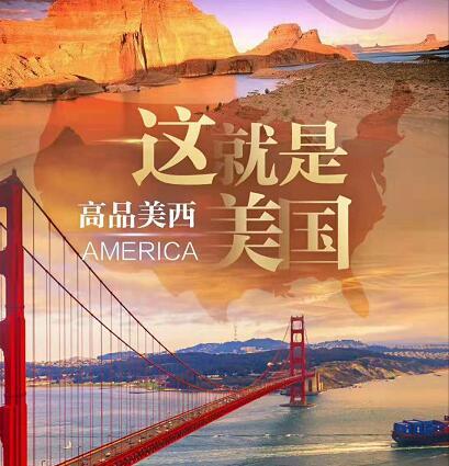 青岛去美国旅游团推荐-美国西海岸 洛杉矶 拉斯维加斯 南峡小镇 旧金山10日游q