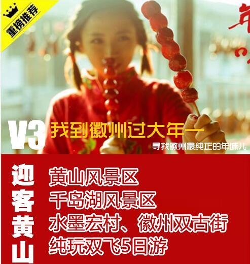 【春节预售 黄山纯玩】宏村-黄山-屯溪老街-千岛湖-黎阳水街5日游q