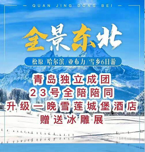【全景东北 全陪陪同】松原/哈尔滨/亚布力滑雪/雪乡/雾凇岛6日游q