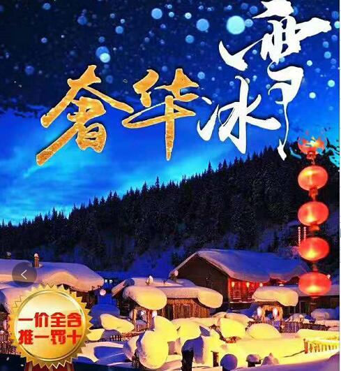 【一价全含 推一罚十】哈尔滨-亚布力滑雪-雪乡-斯大林公园-冰河捕鱼5日游q